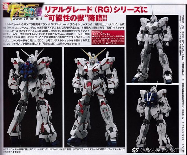 RG unicorn gundam review and release info